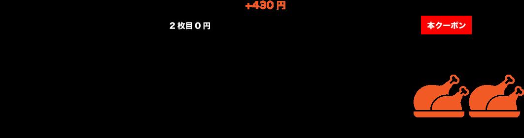 ドミノ・ピザ2枚目0円との比較