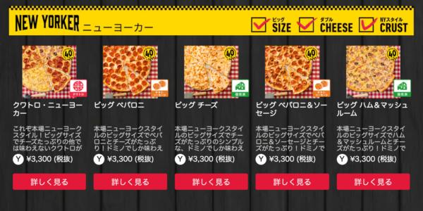 ドミノ・ピザの画面