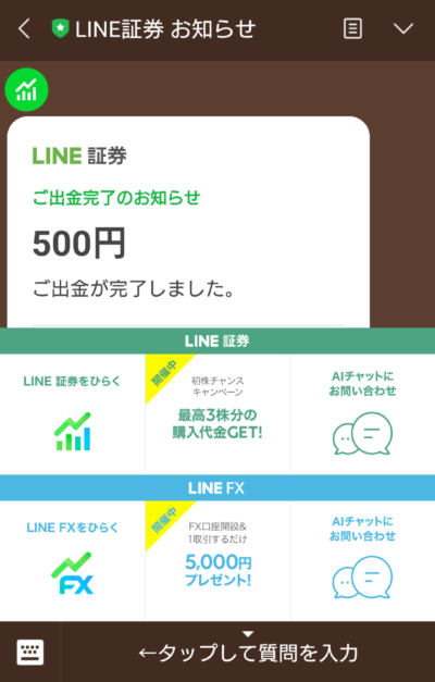 LINE証券からのメッセージ