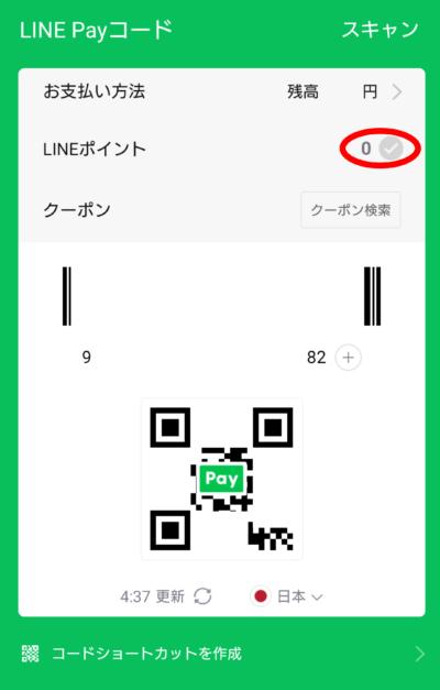LINE PayのQRコード画面