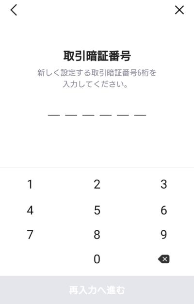 LINE証券の画面