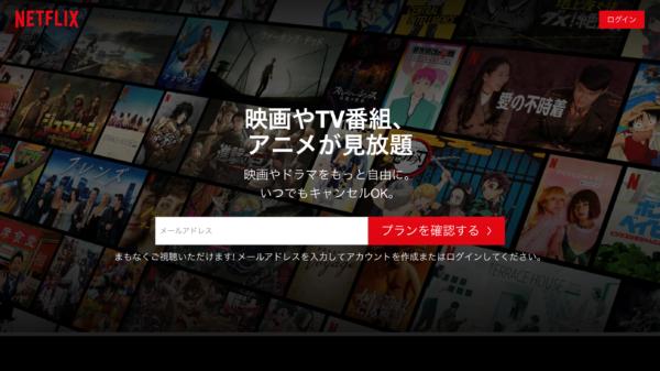 Netflixの画面