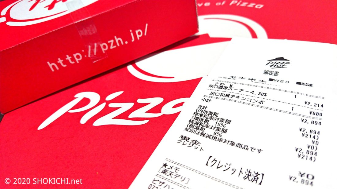 楽天デリバリーで注文したピザハット商品