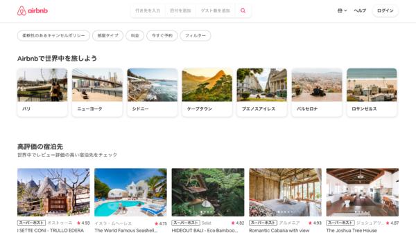 Airbnbの画面